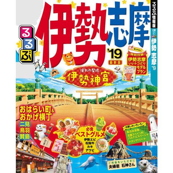 るるぶ伊勢 志摩'19(JTBパブリッシング) [電子書籍]