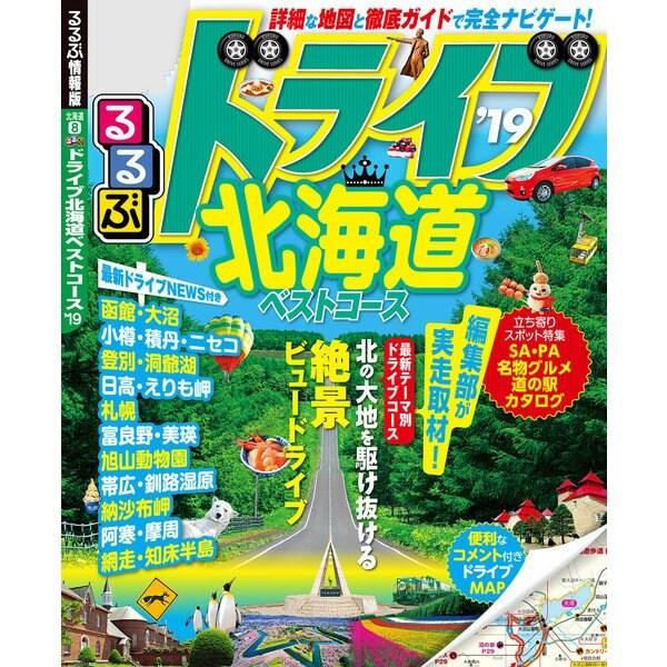 るるぶドライブ北海道ベストコース'19(JTBパブリッシング) [電子書籍]