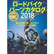 エイムック ロードバイクパーツカタログ2018(エイ出版社) [電子書籍]