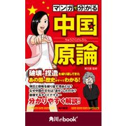 マンガで分かる 中国原論 (角川ebook nf)(KADOKAWA) [電子書籍]