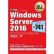 MCP教科書 Windows Server 2016 試験番号:70-741(翔泳社) [電子書籍]