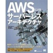 AWSによるサーバーレスアーキテクチャ(翔泳社) [電子書籍]