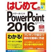 はじめてのPowerPoint 2016(秀和システム) [電子書籍]
