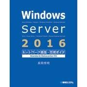 Windows Server 2016 ネットワーク構築・管理ガイド Standard/Datacenter対応(秀和システム) [電子書籍]