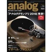 アナログ(analog) Vol.59(音元出版) [電子書籍]