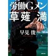労働Gメン草薙満(徳間書店) [電子書籍]