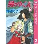 風のゆくえ 2(集英社) [電子書籍]