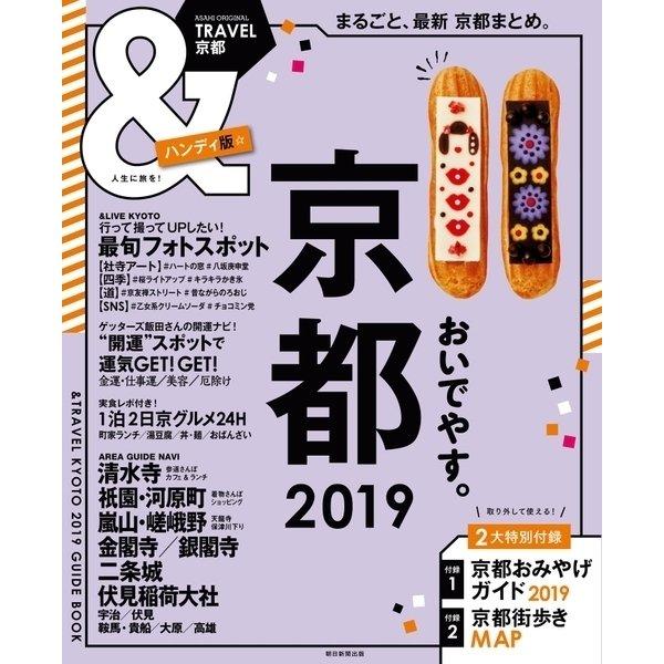 ヨドバシ.com - &TRAVEL 京都 2...