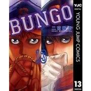 BUNGO―ブンゴ― 13(集英社) [電子書籍]