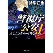 警視庁公安J オリエンタル・ゲリラ(徳間書店) [電子書籍]