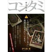 コンタミ 科学汚染(講談社) [電子書籍]
