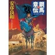 鋼馬章伝(5)クルガンの竜(徳間書店) [電子書籍]
