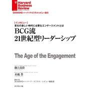 BCG流21世紀型リーダーシップ(インタビュー)(ダイヤモンド社) [電子書籍]