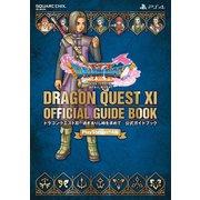 PlayStation(R)4版 ドラゴンクエストXI 過ぎ去りし時を求めて 公式ガイドブック(スクウェア・エニックス) [電子書籍]