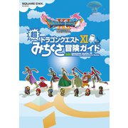 ドラゴンクエストXI 超みちくさ冒険ガイド(スクウェア・エニックス) [電子書籍]
