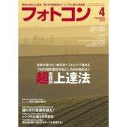 フォトコン2018年4月号(日本写真企画) [電子書籍]