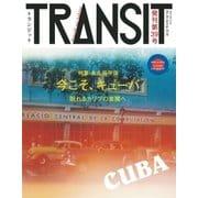 TRANSIT39号 今こそ、キューバ 眠れるカリブの楽園で(euphoria FACTORY) [電子書籍]