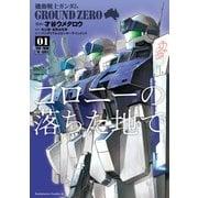 機動戦士ガンダム GROUND ZERO コロニーの落ちた地で(1)(KADOKAWA) [電子書籍]