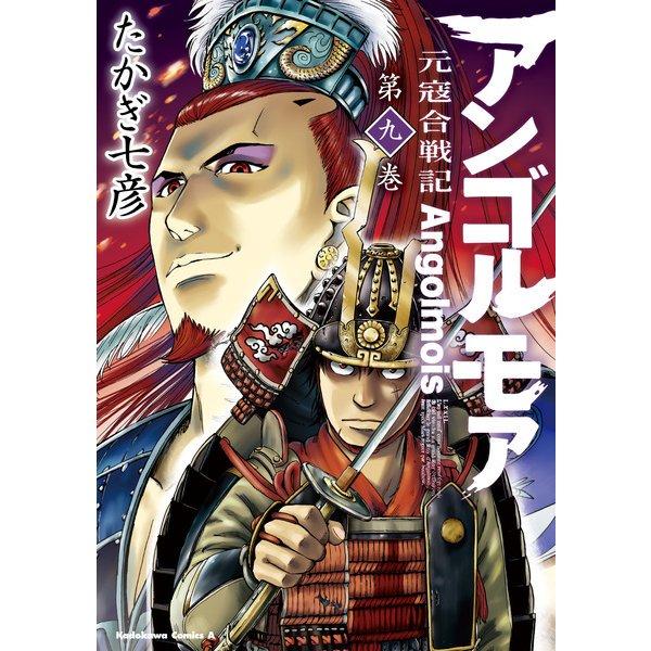アンゴルモア 元寇合戦記(9)(KADOKAWA) [電子書籍]