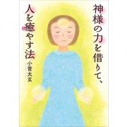 神様の力を借りて、人を癒やす法(KADOKAWA) [電子書籍]