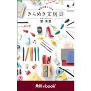 毎日が楽しくなる きらめき文房具 (角川ebook nf)(KADOKAWA) [電子書籍]