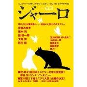 ジャーロ No. 63(光文社) [電子書籍]