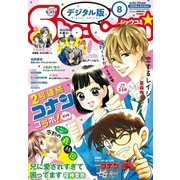 Sho-Comi 2018年8号(2018年3月20日発売)(小学館) [電子書籍]