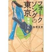フォークソングの東京・聖地巡礼 1968-1985(講談社) [電子書籍]