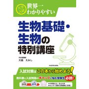 大学入試 世界一わかりやすい 生物基礎・生物の特別講座(KADOKAWA) [電子書籍]
