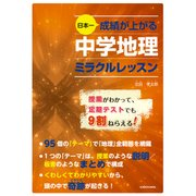 日本一成績が上がる 中学地理ミラクルレッスン(KADOKAWA) [電子書籍]
