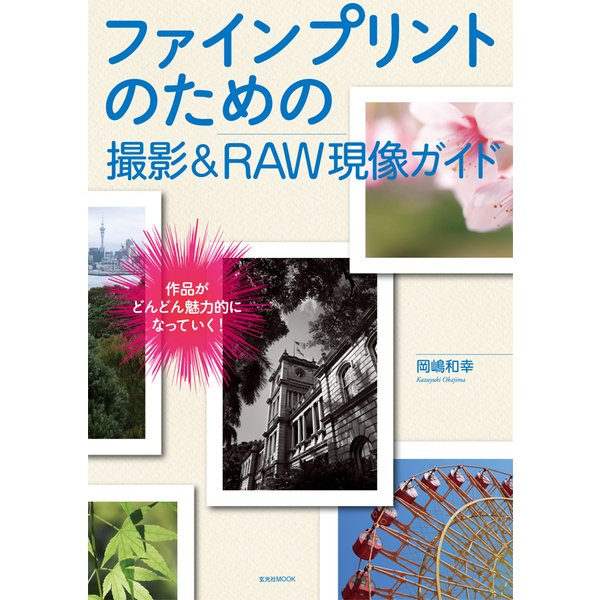ファインプリントのための撮影&RAW現像ガイド(玄光社) [電子書籍]