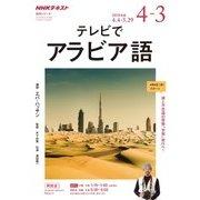 NHKテレビ テレビでアラビア語 2018年4月~2019年3月(NHK出版) [電子書籍]