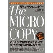 Webコピーライティングの新常識 ザ・マイクロコピー(秀和システム) [電子書籍]