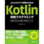 Androidアプリ開発のためのKotlin実践プログラミング 現場で求められる設計・実装のノウハウ(秀和システム) [電子書籍]