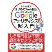 小さな会社ではじめてWeb担当になった人のGoogleアナリティクス超入門(秀和システム) [電子書籍]