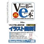 世界でいちばん簡単なVisual Basicのe本(最新第4版) Visual Basicの基本と考え方がわかる本(秀和システム) [電子書籍]