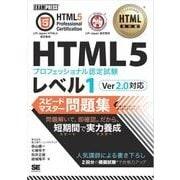 HTML教科書 HTML5プロフェッショナル認定試験 レベル1 スピードマスター問題集 Ver2.0対応(翔泳社) [電子書籍]