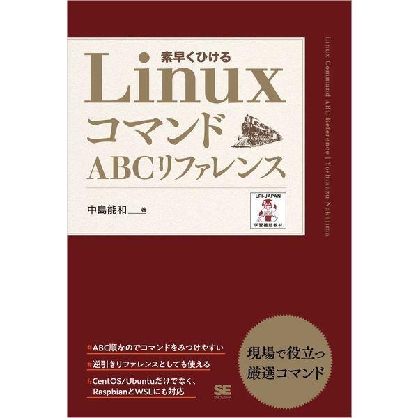 LinuxコマンドABCリファレンス (翔泳社) [電子書籍]