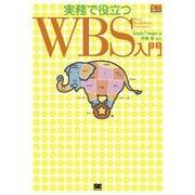 実務で役立つWBS(Work Breakdown Structures)入門(翔泳社) [電子書籍]