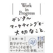 Work in Progress デジタルマーケティングで大切なこと(翔泳社) [電子書籍]
