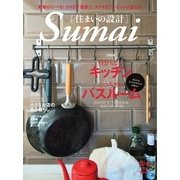 SUMAI no SEKKEI(住まいの設計) 2018年5・6月号(扶桑社) [電子書籍]