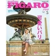 フィガロジャポン(madame FIGARO japon) 2018年5月号(CCCメディアハウス) [電子書籍]