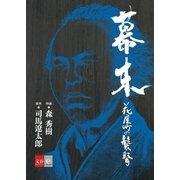 幕末 花屋町の襲撃【文春e-Books】(文藝春秋) [電子書籍]