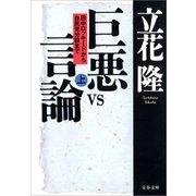 巨悪vs言論(上) 田中ロッキードから自民党分裂まで(文藝春秋) [電子書籍]