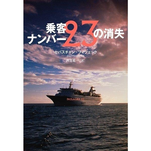 乗客ナンバー23の消失(文藝春秋) [電子書籍]