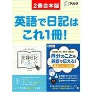 英語日記ドリル【complete】/自分のことを英語で伝える!基本フレーズ80 合本版(アルク) [電子書籍]