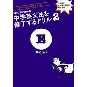 (音声DL付)Mr.Evineの中学英文法を修了するドリル2~1カ月でやり直し英語の総仕上げができる!(アルク) [電子書籍]