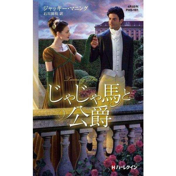 じゃじゃ馬と公爵【ハーレクイン・ヒストリカル・スペシャル版】(ハーレクイン) [電子書籍]