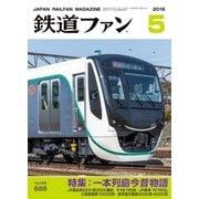 鉄道ファン2018年5月号(交友社) [電子書籍]