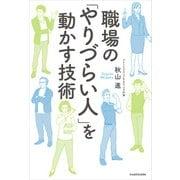 職場の「やりづらい人」を動かす技術(KADOKAWA / 中経出版) [電子書籍]